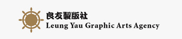 Leung Yau Graphic Arts Agency